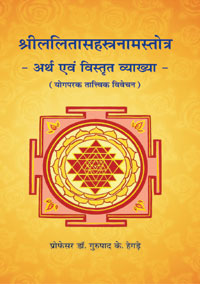 Sri Lalita Sahasra-nama-Stotra: with Hindi translation and exhaustive exposi...  by Hegde, Gurupad K ISBN 9788174791795 Hardback